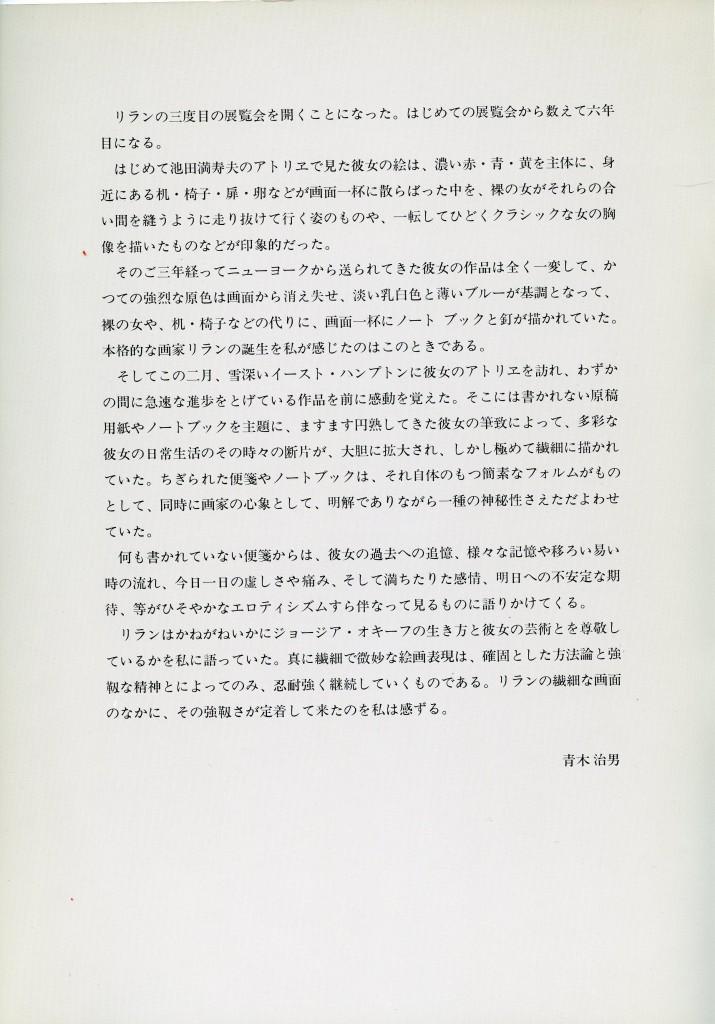 Nantenshi1977052