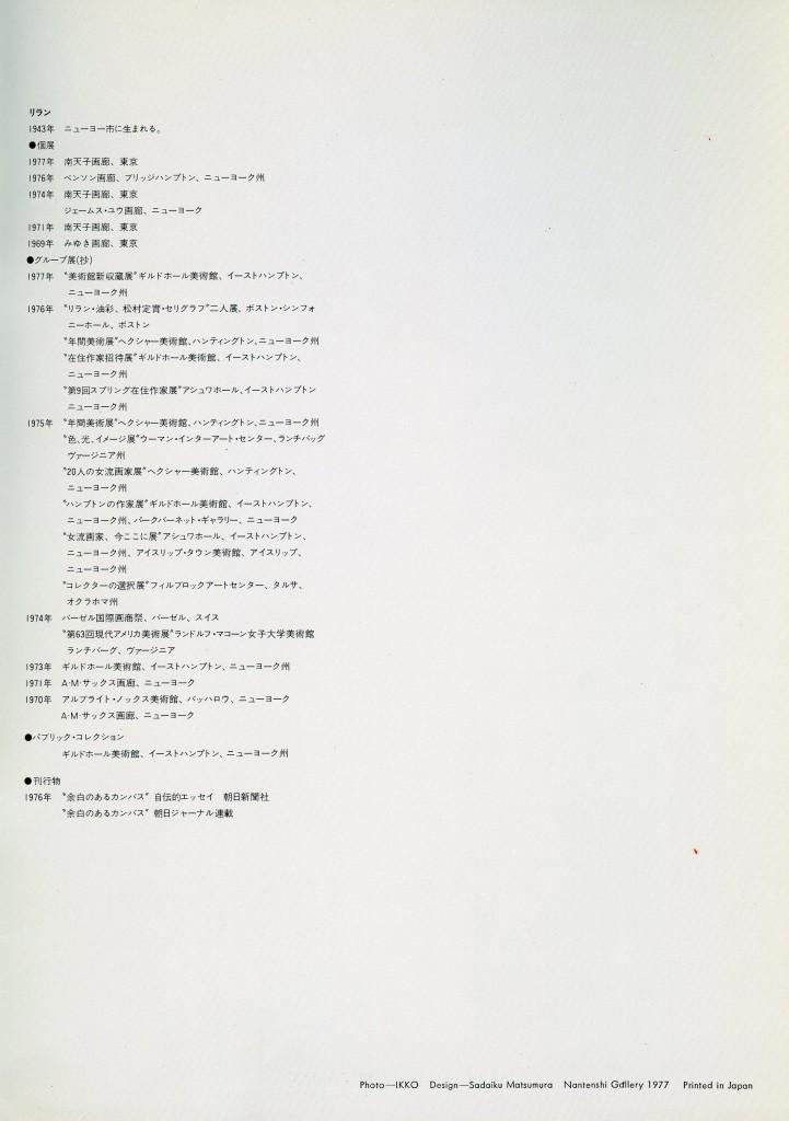 Nantenshi1977063