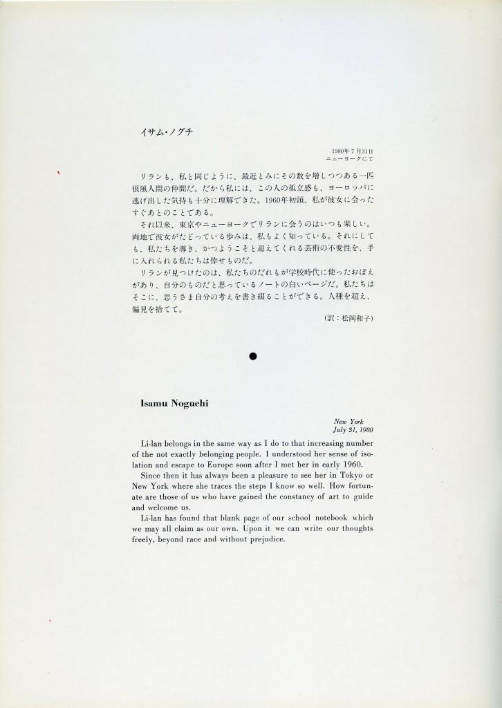 Nantenshi1980067