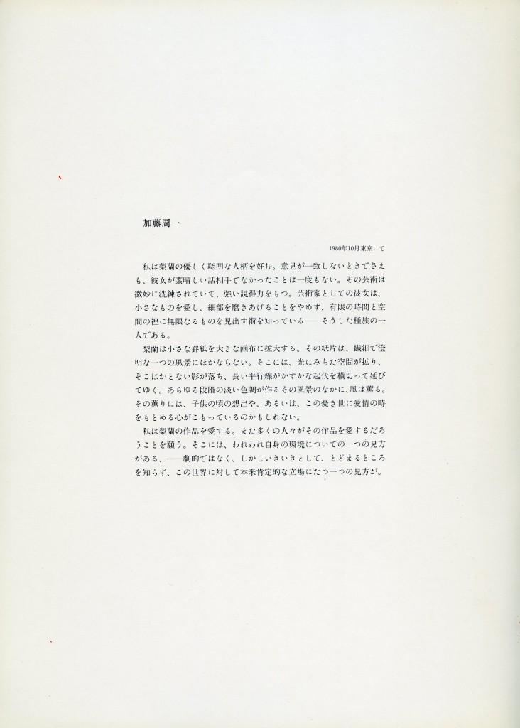 Nantenshi1980069