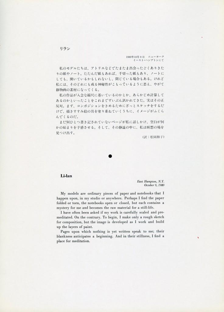 Nantenshi1980074