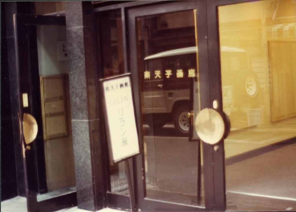 Nantenshi 1977242